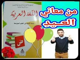 تحضير درس من معاني العيد في اللغة العربية للسنة الثانية متوسط الجيل الثاني