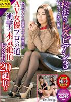 Secret Lesbian 3 Matsumoto Mei