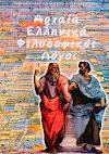 Κριτήριο με ΑΠΑΝΤΗΣΕΙΣ στο Νέο Σύστημα Αξιολόγησης στα Αρχαία Ελληνικά Προσανατολισμού Γ΄ Λυκείου - Ηθικά Νικομάχεια KEE