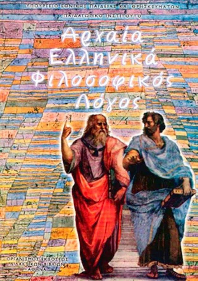 Κριτήριο του ΙΕΠ με ΑΠΑΝΤΗΣΕΙΣ στα Αρχαία Ελληνικά Προσανατολισμού Γ΄ Λυκείου - Πολιτικά