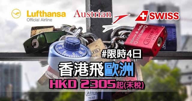年度限時4日促銷,香港飛歐洲 HK$2,305起 - 德國漢莎航空/奧地利航空/瑞士航空