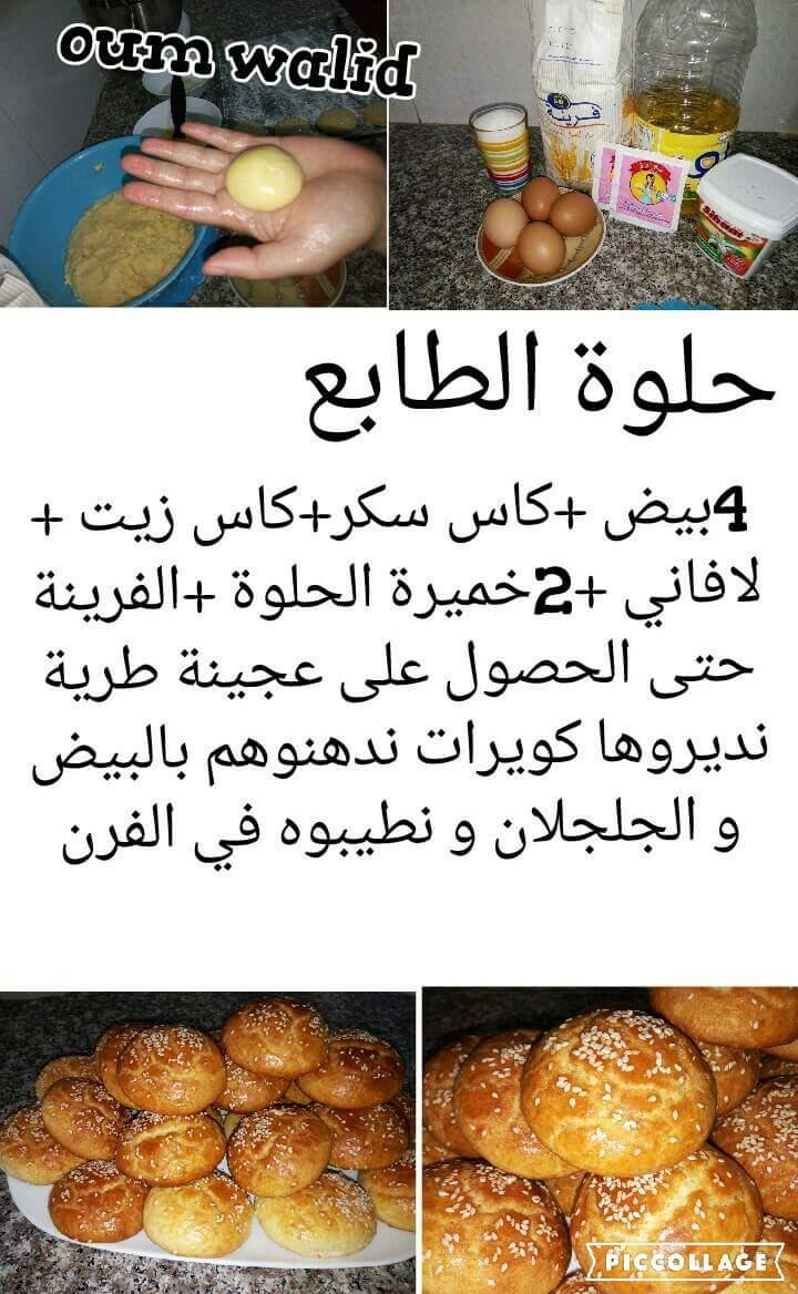 Les Recettes de Gâteaux Algériens et Gateaux Secs