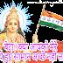 भारत माँ की पुकार : भारत में होने वाले सभी पर्व में हो भारत के बनाये हुए सामान का प्रयोग।