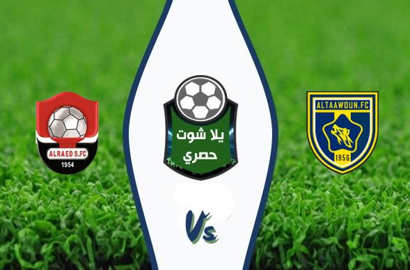 مشاهدة مباراة التعاون والرائد بث مباشر اليوم 22/02/2020 الدوري السعودي