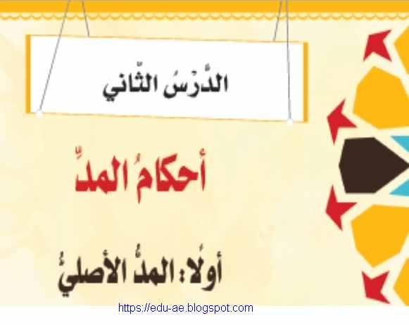 حل درس احكام المد مادة التربية الاسلامية للصف الثامن الفصل الاول - تعليم الامارات