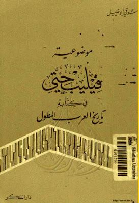 موضوعية فيليب حتي في كتابه تاريخ العرب المطول - شوقى أبو خليل , pdf