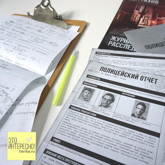 оформление игры Детектив