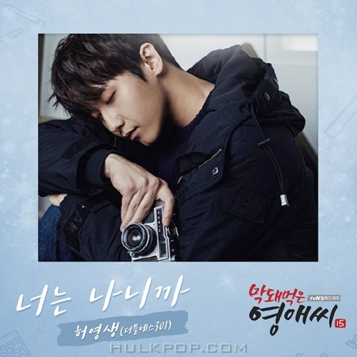 Heo Young Saeng – Rude Miss Young-Ae Season 15 OST Part.15
