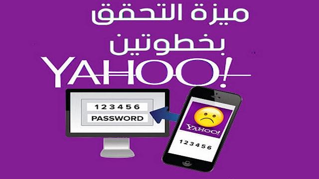 كيف حماية حساب من الاختراق بتفعيل التحقق بخطوتين لحساب Yahoo