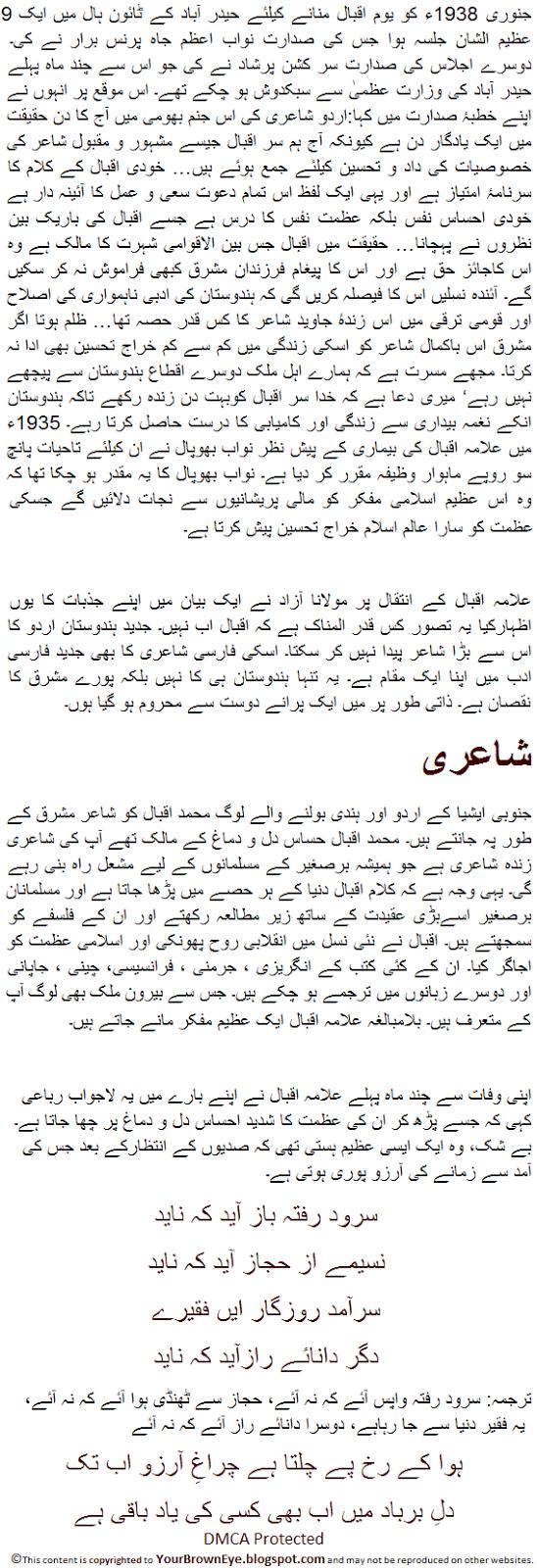 allama iqbal essay in urdu history allama iqbal speech in english allama iqbal poetry in urdu