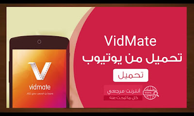 Find applications for Android here, 10,000+ clients downloaded HD Video Downloader and Live television - VidMate most recent form on 9Apps for nothing consistently! With unforeseen, as of late it has turned out to be extremely well known in India. This hot application was discharged on 2016-06-24. You'll need to utilize it all alone telephones after you know more. Download the most blazing films, music, HD recordings and Live television on your Android gadget totally for nothing out of pocket!