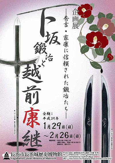 http://www.city.nagahama.shiga.jp/section/rekihaku/