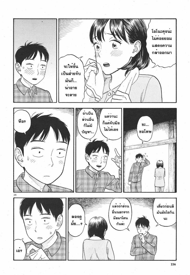 Kanojo wa Otousan - หน้า 26
