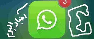 تحميل وتنزيل تطبيق واتساب الجديد 2016 الأزرق برابط مباشر من جوجل بلاي whatsapp plus للأندرويد والايفون