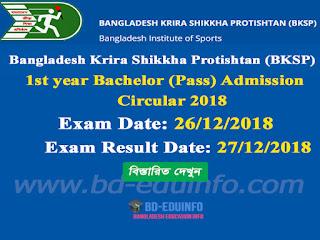 Bangladesh Krira Shikkha Protishtan (BKSP) 1st year Bachelor (Pass) Admission Test Circular 2018-2019