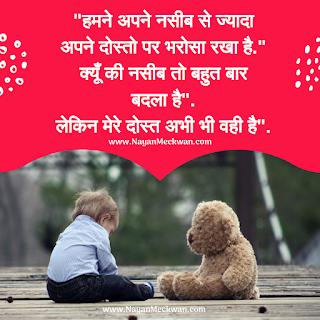 दोस्त पे भरोसा, हिंदी सुविचार | Hindi Quote Suvichar Images | Best Friendship Quote in Hindi