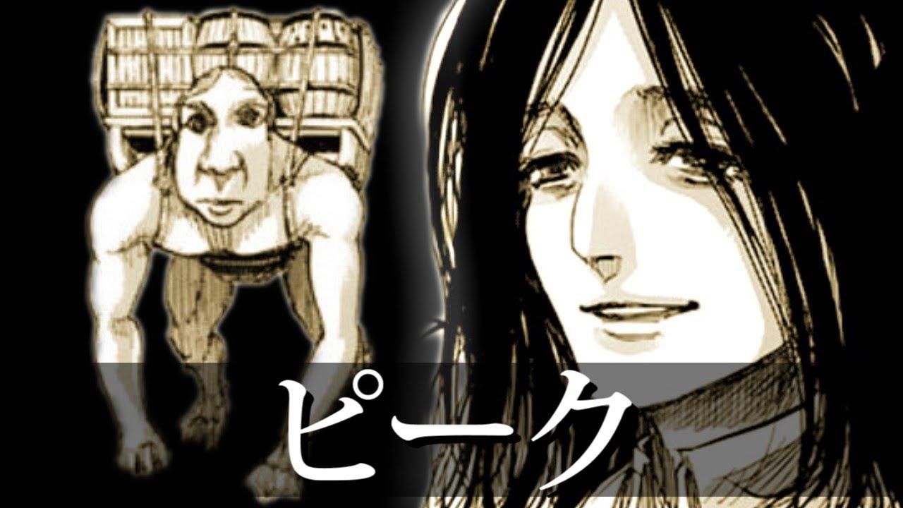 アニメ「進撃の巨人3期」52話感想 男?女?ピークちゃん「車力の巨人」の声wwww【沼倉愛美】