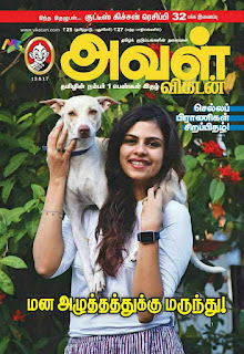 Featured in Aval Vikatan 09-Jan-2018 Edition Waste to Taste
