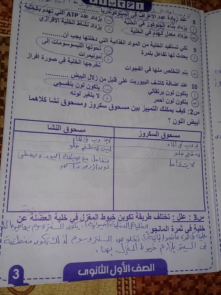 ٣ امتحانات احياء للصف الاول الثانوي ترم أول بالنظام الجديد 3