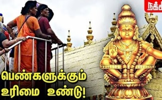 Entry of Woman in Sabarimala Temple | Supreme Court Verdict