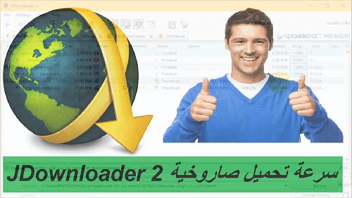 تحميل وتثبيت وشرح برنامج JDOWNLOADER أقوى وأفضل برنامج للتحميل من الانترنت