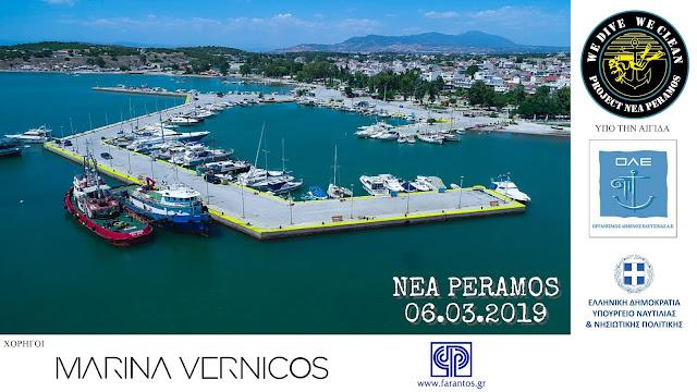 """Έτοιμοι για το «Project Nea Peramos» η ομάδα εθελοντών δυτών  """"We Dive We Clean"""""""