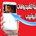كيفية تفعيل خاصية ترجمة الفيديوهات على اليوتيوب ومشاهدتها باللغة العربية بدون برامج