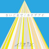 Download Opening 4 Sousei no Onmyouji Full Version