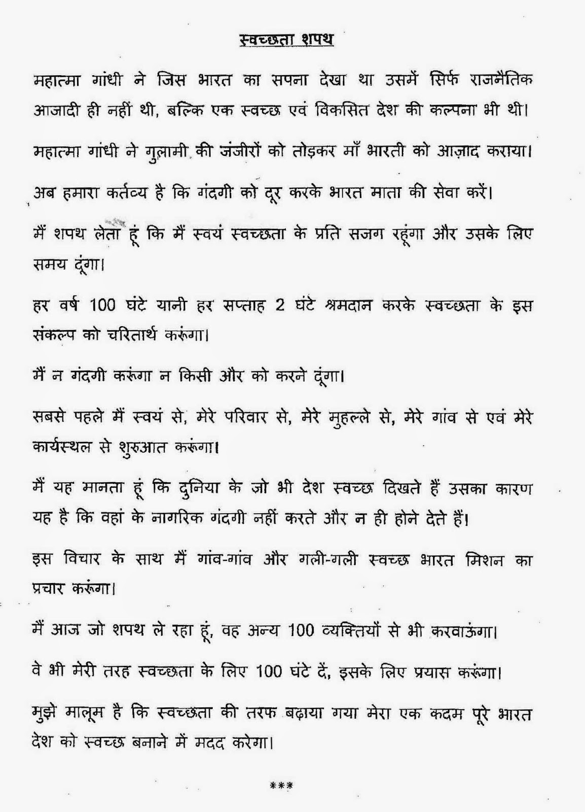 Essay On Health Is Wealth In Sanskrit Do My Hw Dream Act Pros And Cons Essay Ideas