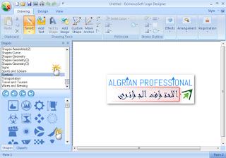 برنامج ,EximiousSoft Logo Designer, لانشاء شعارات ,