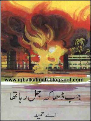 Jab Dhaka Jal Raha Tha by A Hameed PDF Download