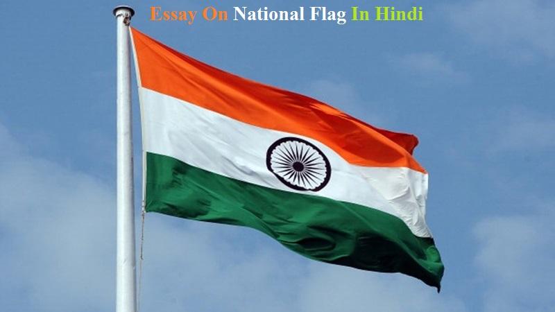 राष्ट्रीय ध्वज पर निबंध-National Flag In Hindi