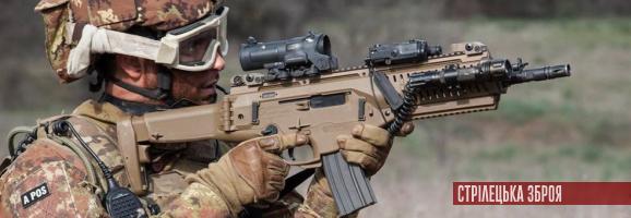 Румунія замінить Калашников на Beretta ARX-160