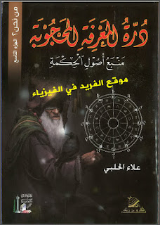 تحميل كتاب من نحن ؟ الجزء التاسع درة المعرفة المحجوبة pdf علاء الحلبي