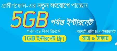 Grameenphone New SIM Connection 1 GB Internet Data 9 Taka Offer