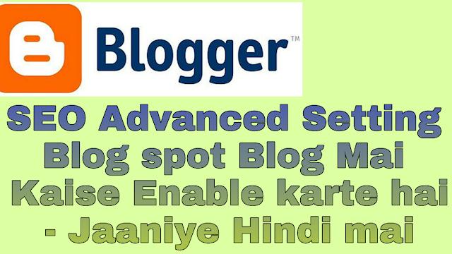 SEO-Advanced-Setting-Blogspot-Blog-Mai-Kaise-Enable-karte-hai-Jaaniye-Hindi-mai