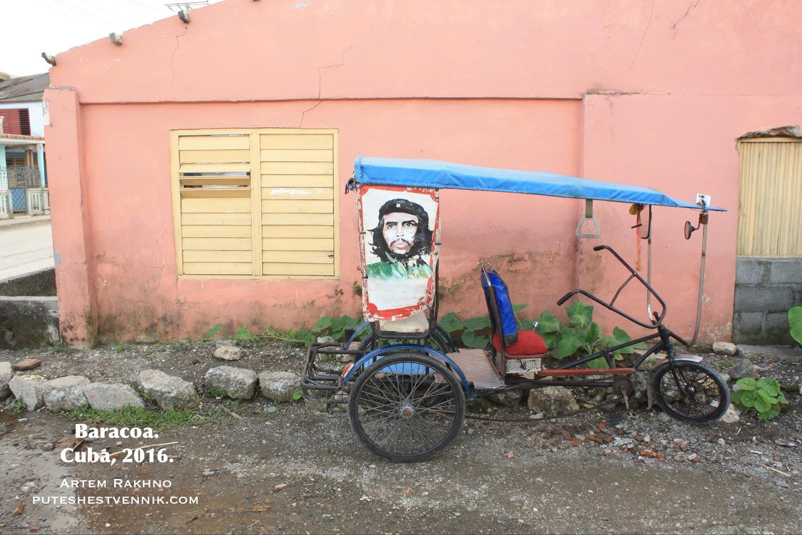 Велотакси с портретом Че-Гевары