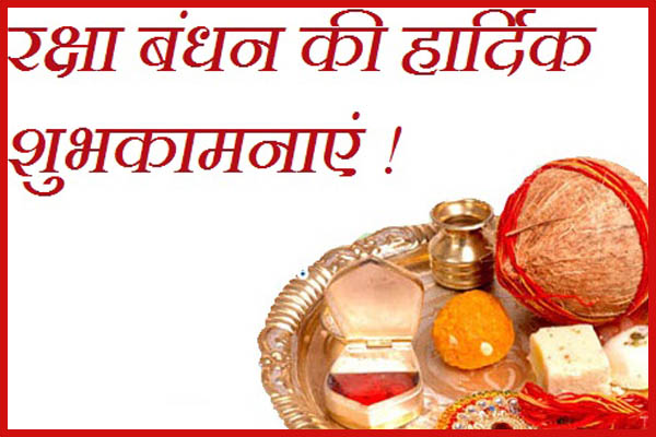 Happy Raksha bandhan 2017 Quotes in Hindi