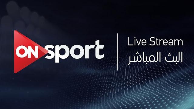مشاهدة قناة اون سبورت (on sport) بث مباشر جودة عالية -ONsport Live stream بدون تقطيع | يلا شوت الجديد
