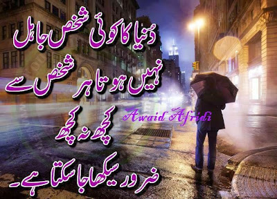 Quotes | Urdu Quotes | Quotes About Life | Best Quotes | Urdu Poetry Wolrd,Urdu Poetry,Sad Poetry,Urdu Sad Poetry,Romantic poetry,Urdu Love Poetry,Poetry In Urdu,2 Lines Poetry,Iqbal Poetry,Famous Poetry,2 line Urdu poetry,Urdu Poetry,Poetry In Urdu,Urdu Poetry Images,Urdu Poetry sms,urdu poetry love,urdu poetry sad,urdu poetry download,sad poetry about life in urdu