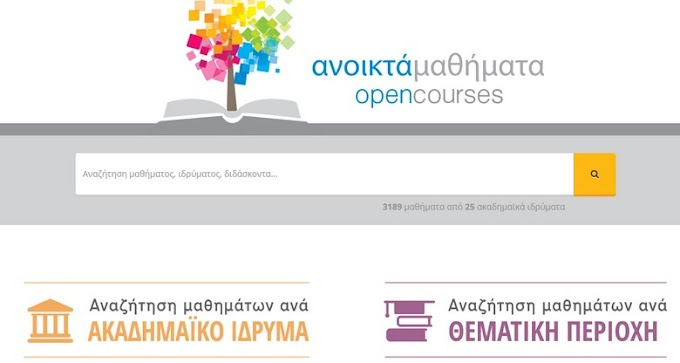 Opencourses - Διαθέσιμα δωρεάν εκατοντάδες μαθήματα που διδάσκονται στα Πανεπιστήμια
