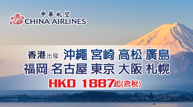 日本+台灣【一票玩兩地】中華航空 China Airlines 香港飛 日本 HK1,887起(連稅)。