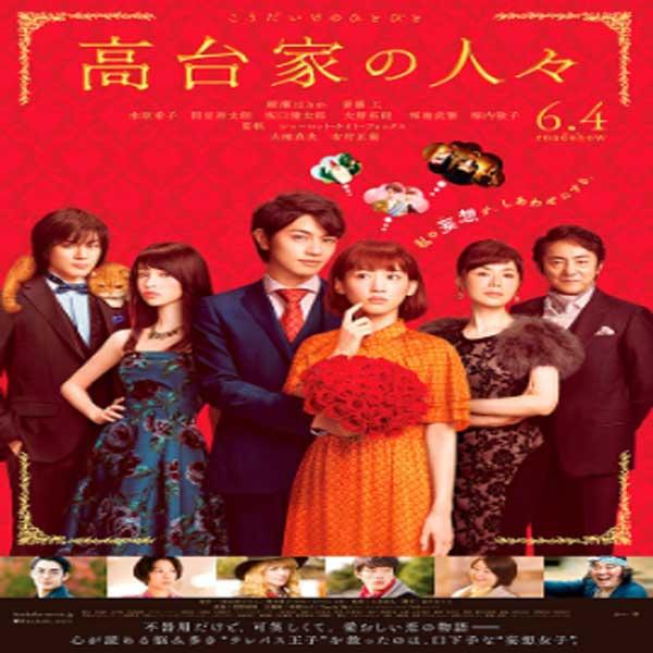 Kodaike no Hitobito, Kodaike no Hitobito Synopsis, Kodaike no Hitobito Trailer, Kodaike no Hitobito Review