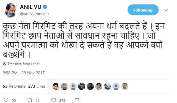 anil-vij-told-rahul-gandhi-is-girgit