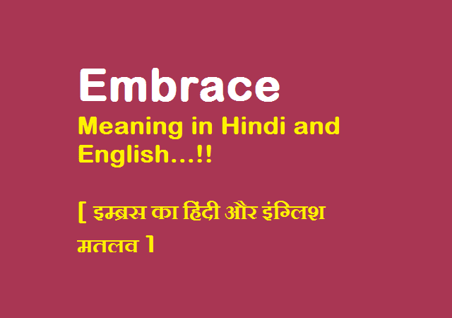 Embrace Meaning in Hindi and English