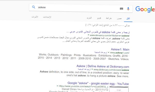 البحث عن كلمة askew من خلال محرك البحث قوقل