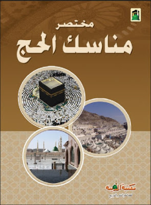Download: Manasik-ul-Hajj pdf in Arabic