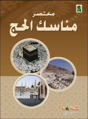 Manasik-ul-Hajj pdf in Arabic