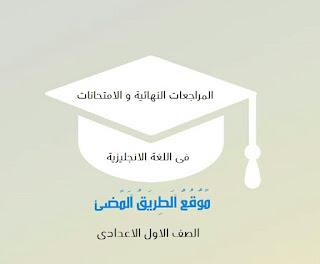 تجميع أحدث المراجعات النهائية و الامتحانات الجديدة فى اللغة الانجليزية للصف الاول الاعدادى الترمين الاول والثانى 2020