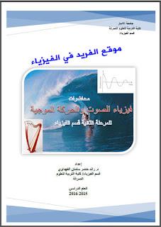 تحميل كتاب فيزياء الصوت والحركة الموجية pdf ، كتب الصوت والحركة الموجية بالعربي برابط مباشر مجانا